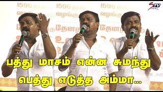 பத்து மாசம் என்ன சுமந்து பெத்து எடுத்த அம்மா... Velmurugan best Amma feeling song |STV