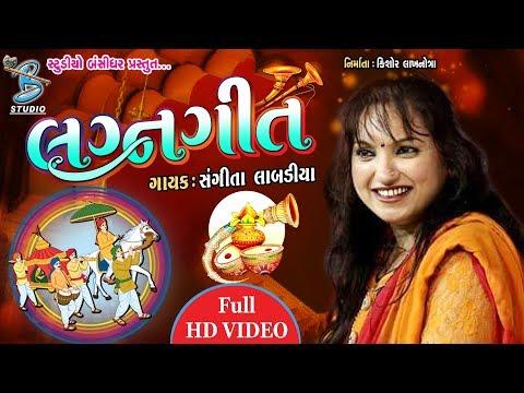 Lagan Geet - Sangeeta Labadiya 2018 - Gujarati Lagan Geet