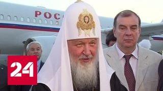 Патриарх Кирилл совершает первосвятительский визит в Киргизию