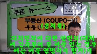 (쿠폰 공부) 건폐율 용적율 오징어 타우린  #부동산경…
