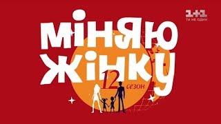 Вінниця – Київ. Міняю жінку – 3 випуск, 12 сезон
