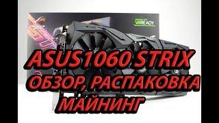 Распаковка, обзор, тест в майнинге ASUS STRIX 1060 память Samsung