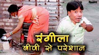 Download रंगीला बीवी से परेशान | Rangeela Biwi Se Pareshan | RK Goswami #Rangila Comedy | Hindi Comedy Video Mp3 and Videos