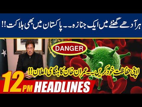 12pm News Headlines  | 16 Mar 2020 |  24 News HD