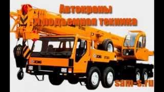 Продажа спецтехники в г. Самара(, 2014-08-10T07:16:06.000Z)