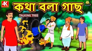 কথা বলা গাছ - The Talking Tree | Rupkothar Golpo | Bangla Cartoon | Bengali Fairy Tales | Koo Koo TV