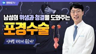 남성의 위생과 청결을 도와주는 포경수술 과연 어떤수술이…