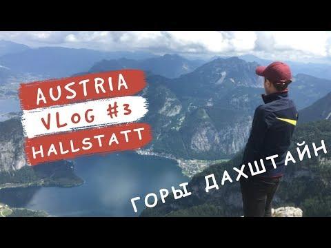 #ВЫЕЗД в Австрию. Гальштат (Hallstatt)- рай на Земле. Горы Дахштайн, смотровая площадка Пять Пальцев