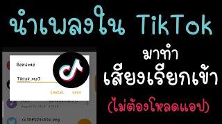 วิธีนำเพลงใน TikTok มาทำเสียงเรียกเข้าแบบง่ายๆ ไม่ต้องโหลดแอป screenshot 2