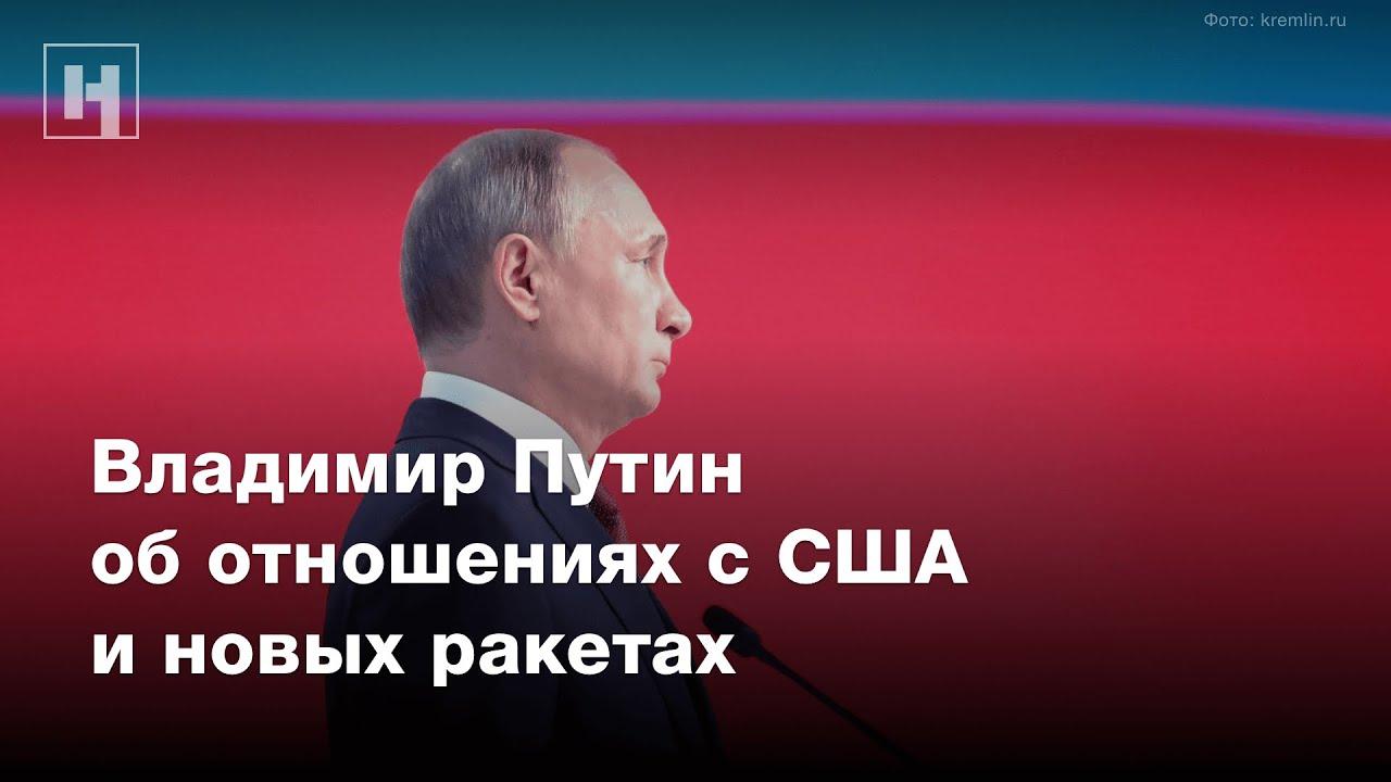 Путин об отношениях с США и новых ракетах