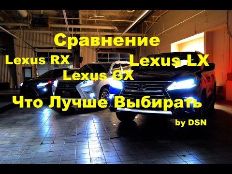 Тест-Драйв от DSN Lexus LX-GX-RX и Сравнение Какой Лучше Выбрать - Лексус