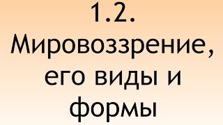 1.2. Мировоззрение, его виды и формы