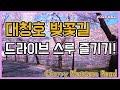 [데이트] 대청호 뮤직페스티벌 뿌시기