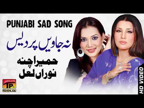 Na Javein Pardes - Nooran Lal And Humaira Channa - Punjabi And Saraiki - TP Gold