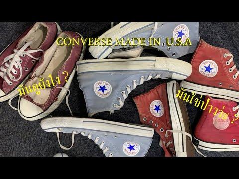 Converse made in U.S.A มันดูยังไง?