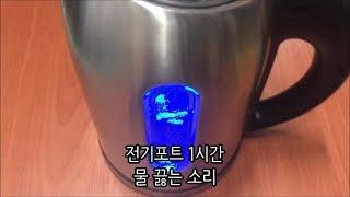 [ASMR] 전기포트 1시간 / 물 끓는 소리 / 백색…