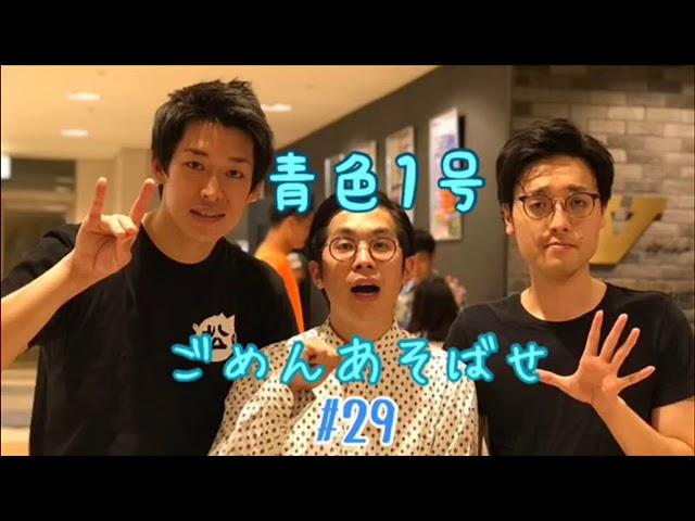 青色1号ネットラジオ ごめんあそばせ#29
