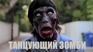 Танцующий зомби!!!!