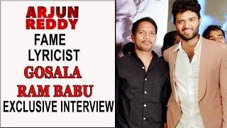 ARJUN REDDY FAME LYRICIST GOSALA  RAM BABU EXCLUSIVE INTERVIEW|TELUGUKIRANAM