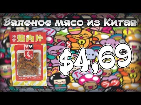 Вяленое мясо. Китай. US $4,69