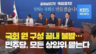 '국회 원구성' 최종 협상 결렬…민주당, 모든 상임위 …