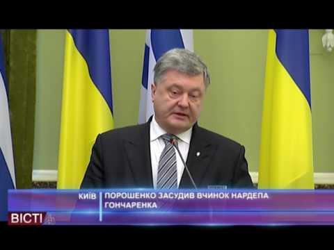 Президент засудив вчинок депутата Гончаренка