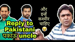 Roast of Pakistani पकाऊ Uncle - Inam bhai  ( Indian reply of Ind Vs Pak Asia cup ) 🔥🔥