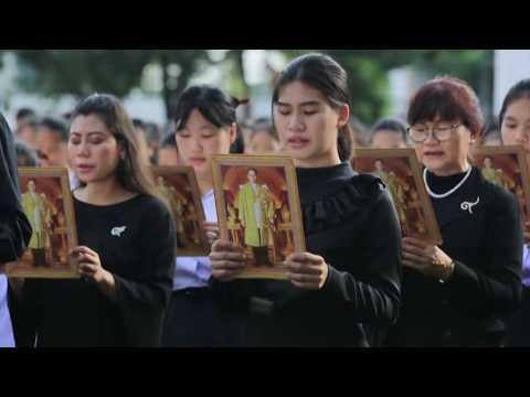 หอวัง นนทบุรี แปรอักษรน้อมถวายความอาลัย