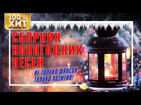 Сборник НОВОГОДНИХ песен - Только ПОЗИТИВ