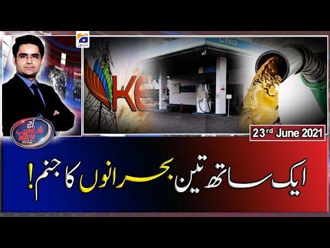 Aaj Shahzeb Khanzada Kay Sath - Wednesday 23rd June 2021