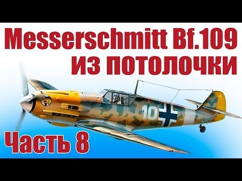 Самолеты из пенопласта. Мессершмитт Bf.109. 8 часть | Хобби Остров.рф