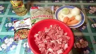 Говядина, тушенная с луком и морковью