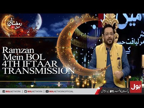 Ramzan Mein BOL - Complete Iftaar Transmission with Dr.Aamir Liaquat Hussain 20th May 2018