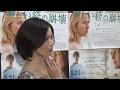 大人ᴀᴋʙ塚本まり子、電車で気付かれず 映画『美しい絵の崩壊』大人の恋愛トークイベ…