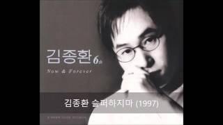김종환 슬퍼하지마 1997