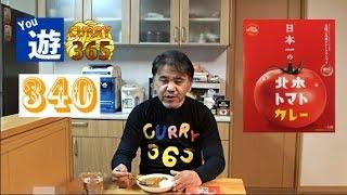 365日レトルトカレーを食べ続けるオッサン #340【日本一の北本トマトカレー】