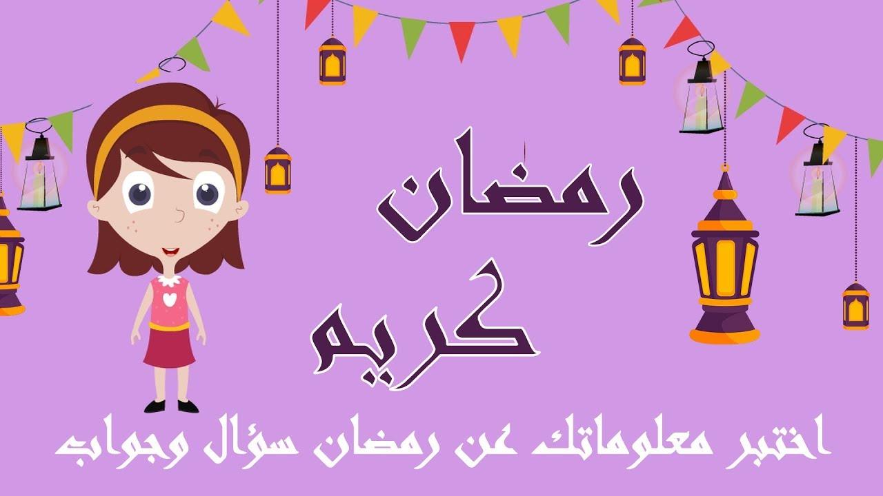 شهر رمضان المبارك أسئلة و أجوبة عن شهر رمضان للأطفال Ramadan For Kids Youtube