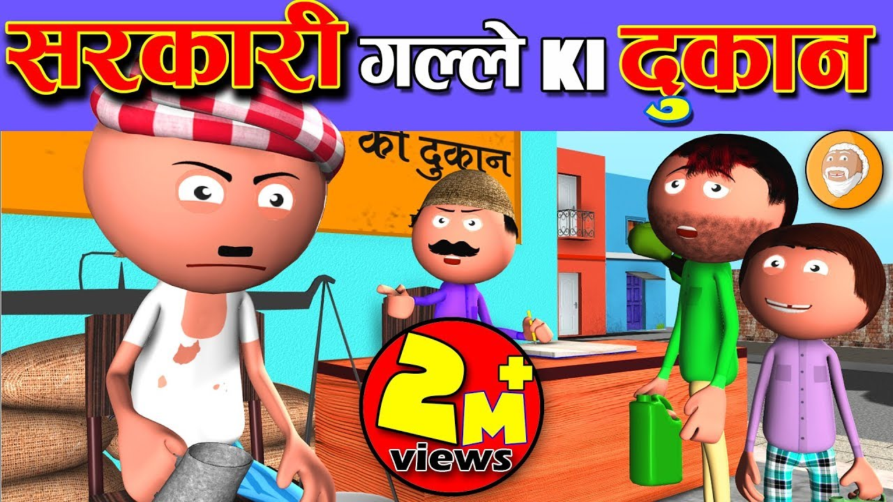 Cartoon Master GOGO - SARKARI SASTE GALLE KI DUKAN