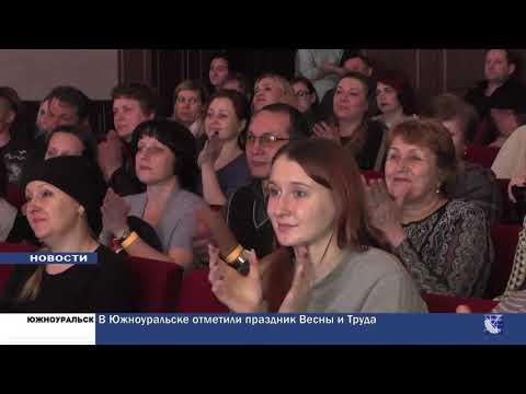 Южноуральск. Городские новости за 1 мая 2019г