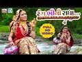 Rang Bhini Radha - Poonam Gondaliya   New Gujarati Song 2018   FULL HD VIDEO   RDC Gujarati