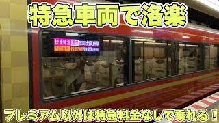 京阪特急ご自慢の8000系で洛楽に乗ってきた! - Keihan Railway Limited Express -
