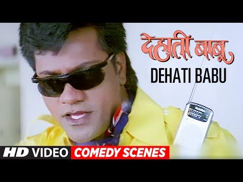 DEHATI BABU - COMEDY SCENE
