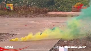 Цветной дым РС344