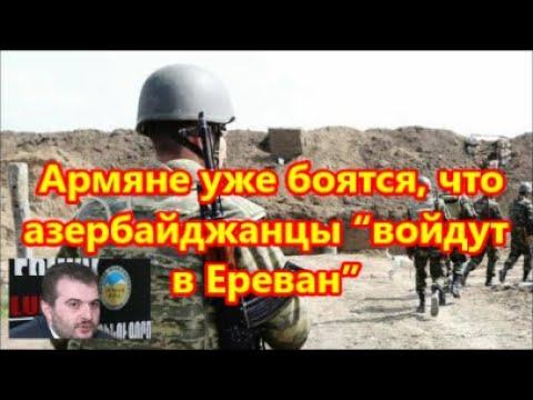 """Армяне уже боятся, что азербайджанцы """"войдут в Ереван"""""""
