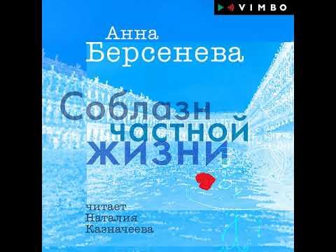 Анна Берсенева – Соблазн частной жизни. [Аудиокнига]