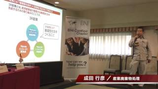 【産業廃棄物処理】成田行彦さんメインプレゼンテーション 日時:2016/1...