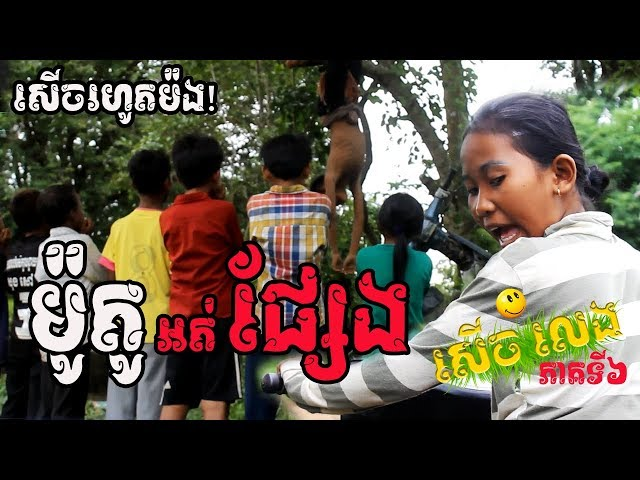 សើចលេង ភាគទី៦ (វគ្គ ម៉ូតូអត់ផ្សែង) | សើចចុកពោះ | រឿងកំប្លែងខ្លី | Khmer Kid Comedy 2018