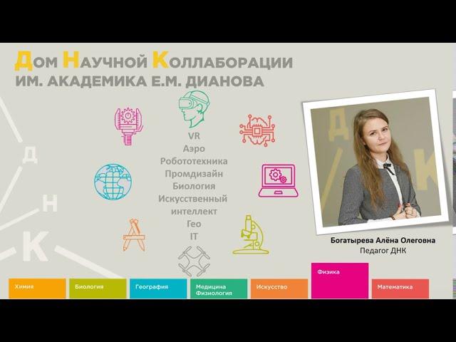 Био_Видеоурок_Задание на лето_Богатырева Алена
