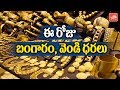 Gold Rate Today in Market   Gold & Silver Price Today in India   Hyderabad   YOYO TV Channel