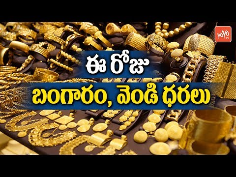 Gold Rate Today In Market Silver Price India Hyderabad Yoyo Tv Channel